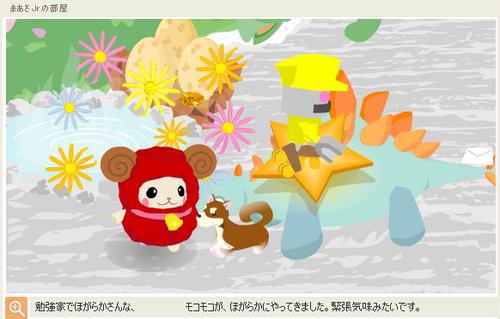 モコモコちゃん3#&Jr.png