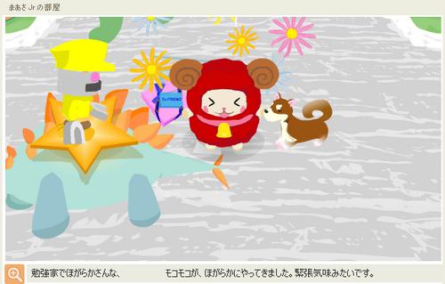 モコモコちゃん1#&Jr.png